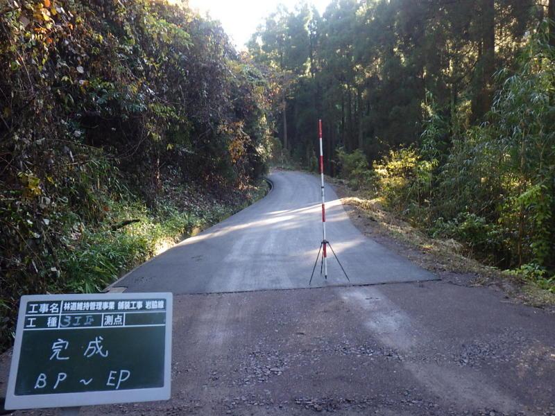 林道維持管理舗装工事 岩脇線