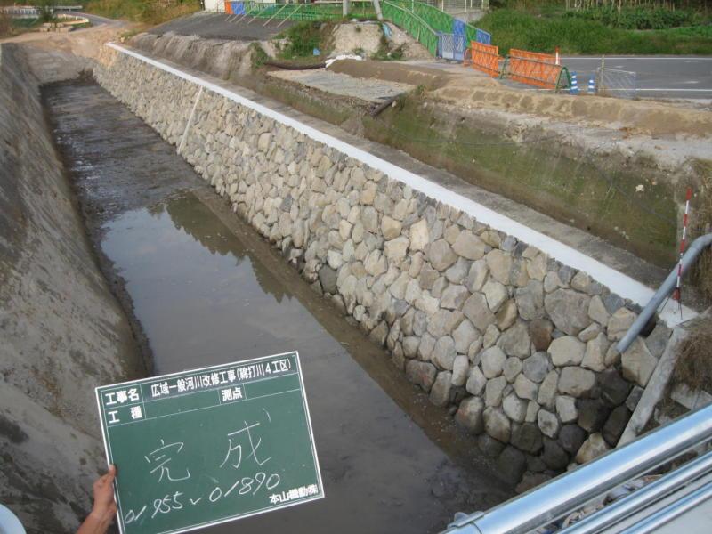 広域一般河川改修工事(綿打川4工区)
