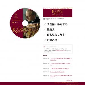 カロル―教皇になった男 日本語字幕版公式サイト